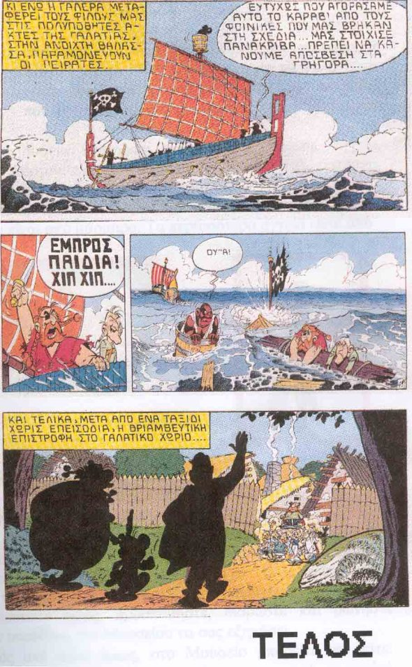 Asterix-5