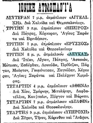 δρομολογια του 1914